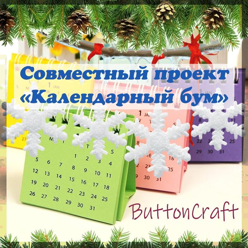"""СП """"Календарный бум"""""""