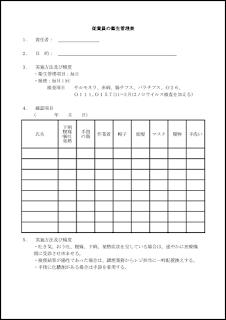 従業員の衛生管理表 015