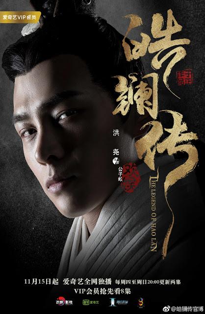 Beauty Hao Lan Poster Hong Yao