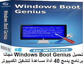 تحميل Windows Boot Genius مجانا برنامج يدمج 40 أداة مساعدة لتشغيل الكمبيوتر من CD أو USB