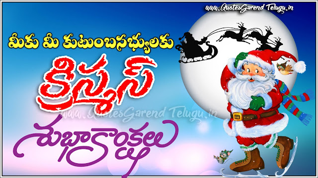 Best of Telugu christmas Greetings wishes quotes
