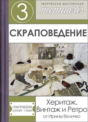 """Скраповедение """"Херитаж, винтаж, ретро"""" с Ириной Величко!"""