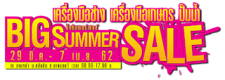 big-summer-sale-2019
