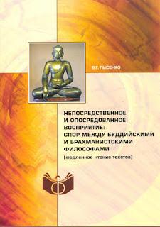 Книга Непосредственное и опосредованное восприятие - сравнительное исследование идей буддийской психологии с обзором первоисточников