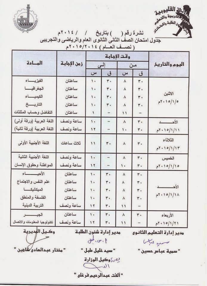 جداول امتحانات أولى و تانية ثانوي الترم الأول 2015 لمحافظة القليوبية 10846397_65550679456