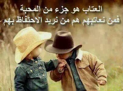 العتاب ,هو,جزء,المحبة,فمن,نعاتبهم,هم,من,نريد,الاحتفاظ,بهم