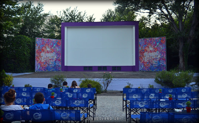 Θερινό Σινεμά Νέκταρ στις Σέρρες - www.serresland.gr