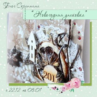 http://scrapmamashop.blogspot.ru/2016/12/blog-post_22.html