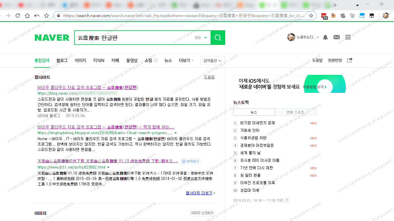 Naver-still-promotes-unauthorized-copying-01