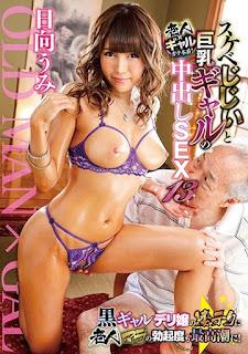 GVG-765 Hinata Umi Busty Girls