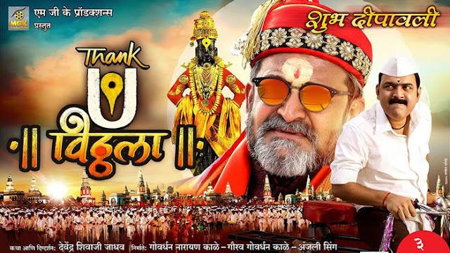 Thank U Vitthala (2017) Marathi Movie