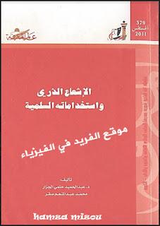 تحميل كتاب الإشعاع الذري واستخداماته الذرية pdf