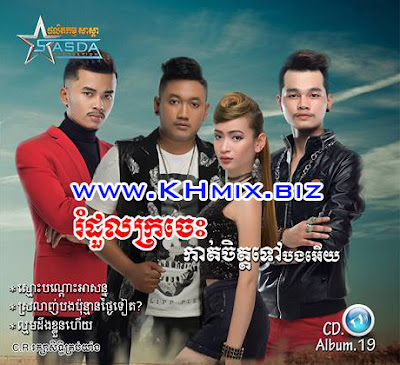 [Album] SASDA Production CD Vol 19 | Khmer Song 2017
