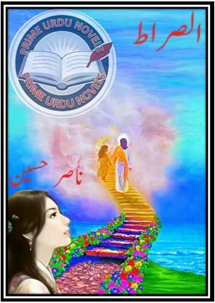 Alsirat novel by Nasir Hussain