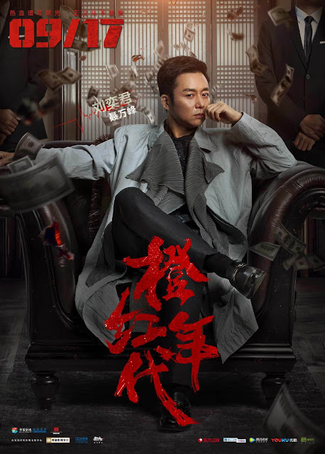 Cast poster Age of Legends Liu Yijun