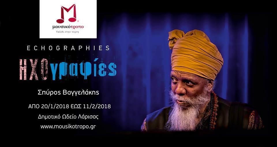 «Ηχογραφίες»: Έκθεση φωτογραφίας του Σπύρου Βαγγελάκη στο Μουσικότροπο