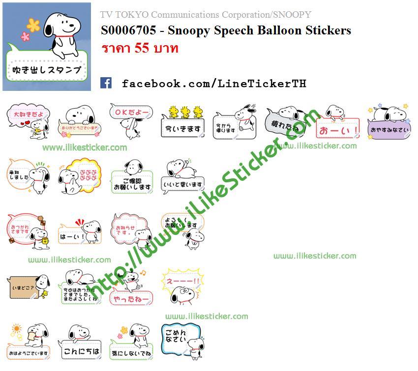 Snoopy Speech Balloon Stickers
