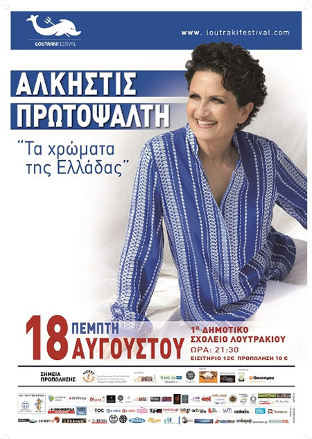 Άλκηστη Πρωτοψάλτη με τα χρώματα της Ελλάδας