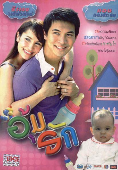 Oum Ruk / 2006 (Tayland)