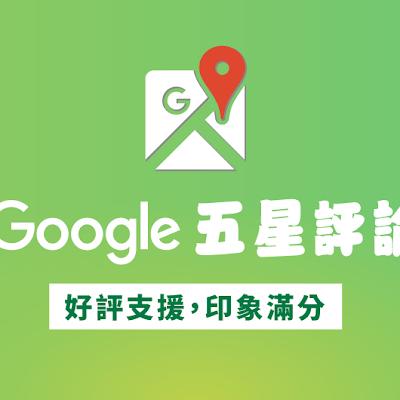 Google Maps地圖買五星、留言評論,號召網友洗評價,提升搜尋排行,刪惡劣評論口碑