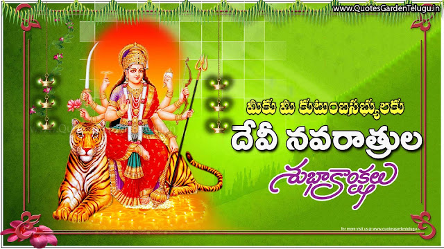 devinavaratri shubhakankshalu greetings telugu