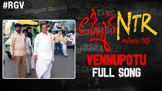 Vennupotu Telugu Song Lyrics - Lakshmi's NTR (2018)