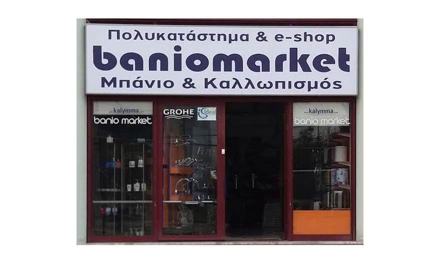 Banio Market Εξοπλισμός μπάνιου - κουζίνας