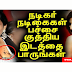 Insane tattoo's on famous Tamil actors!