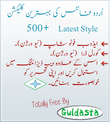 urdu stylish fonts for inpage free download,urdu fonts for photoshop download,all urdu fonts free download,urdu calligraphy fonts free download,urdu fonts for inpage,latest urdu fonts free download,urdu fonts online,urdu fonts for windows 7,all urdu fonts free download,stylish urdu fonts,latest urdu fonts free download,urdu fonts free download for windows 7,urdu fonts for inpage,urdu fonts online,urdu fonts for ms word,urdu calligraphy fonts free download