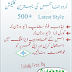 500+ Urdu Latest Stylish Fonts, Top Urdu Fonts For Photoshop & Corel draw