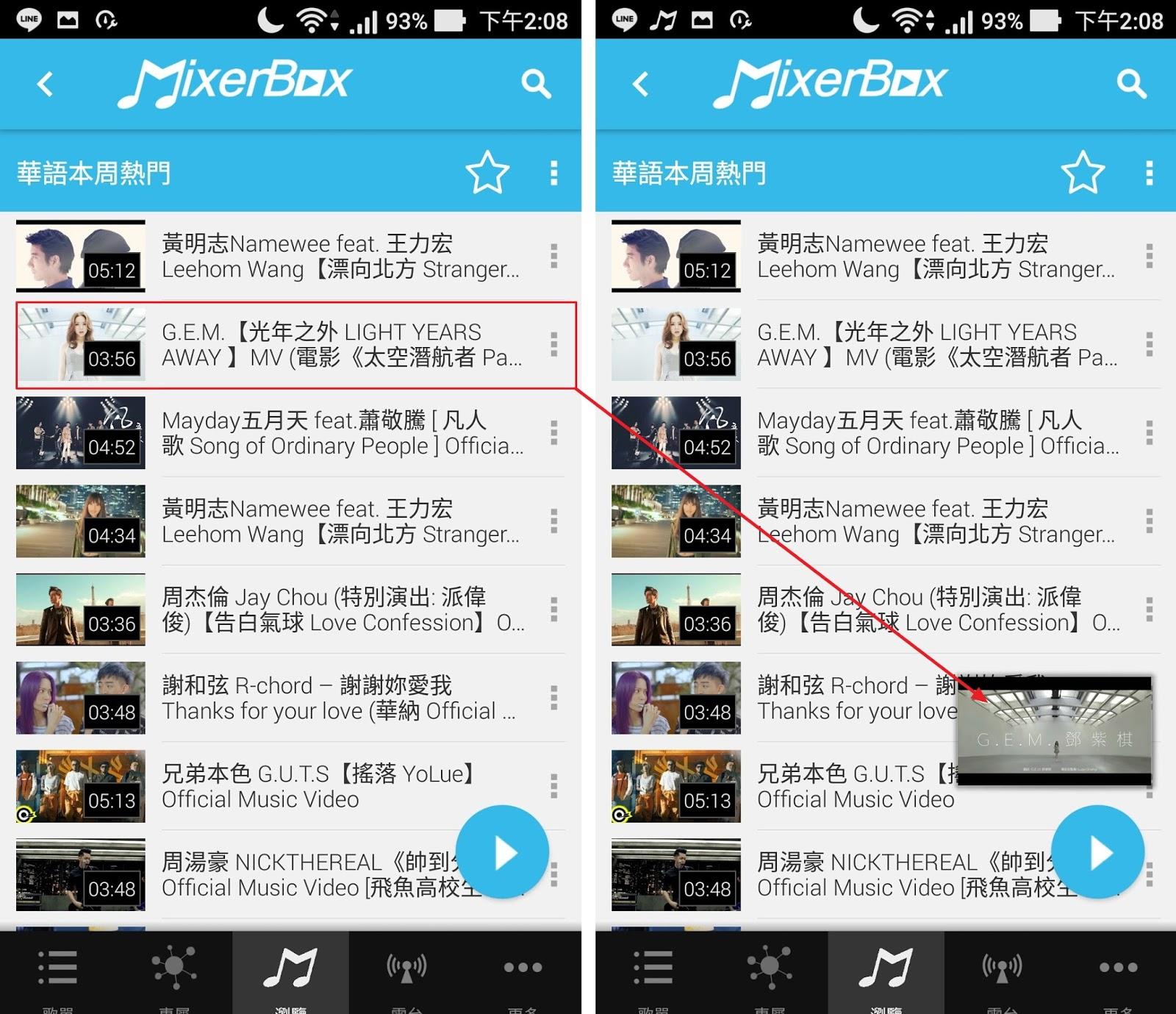 Screenshot 20170416 140849 - MixerBox - 手機免費聽音樂,歌單整理超方便的聽歌App