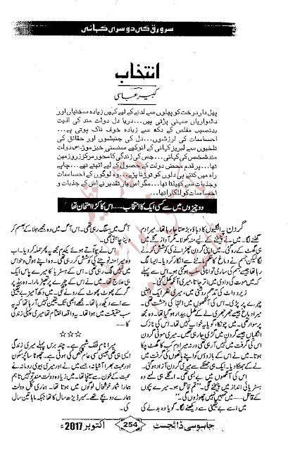 Intakhaab novel by Kabeer Abbasi