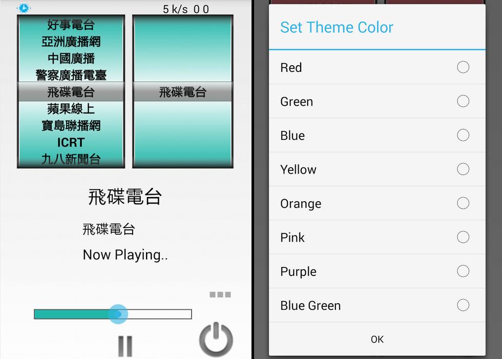 收音機 APP 推薦: 台灣收音機(台灣電台) APK 下載