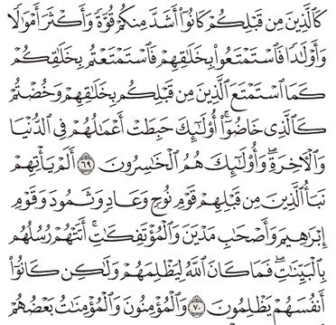 Tafsir Surat At-Taubah Ayat 66, 67, 68, 69, 70