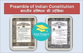 Preamble of Indian Constitution   भारतीय संविधान की उद्देशिका अथवा प्रस्तावना