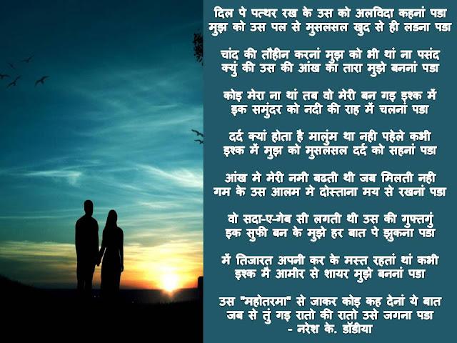 दिल पे पत्थर रख के उस को अलविदा कहनां पडा Hindi Gazal By Naresh K. Dodia