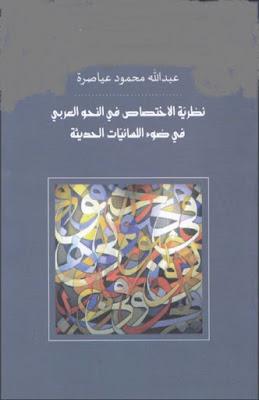 سمير المرزوقي وجميل شاكر مدخل إلى نظرية القصة pdf