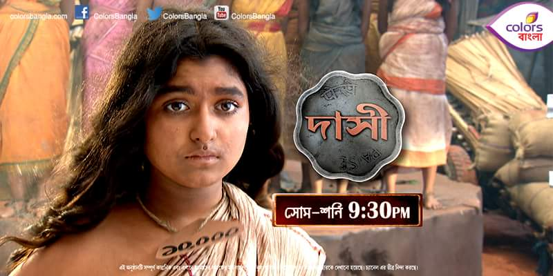 Dashi' Serial on Colors Bangla Tv Story Wiki,Cast,Promo