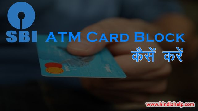 3 Method : SBI ATM Card Block कैसे करे