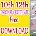 अपना 10th और 12th का खोया हुआ प्रमाणपत्र ( CERTIFICATE ) ऑनलाइन Original डाउनलोड करे।