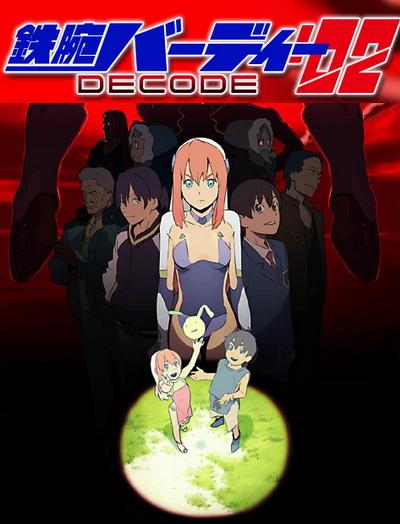 Tetsuwan Birdy Decode (S2) Subtitle Indonesia Batch