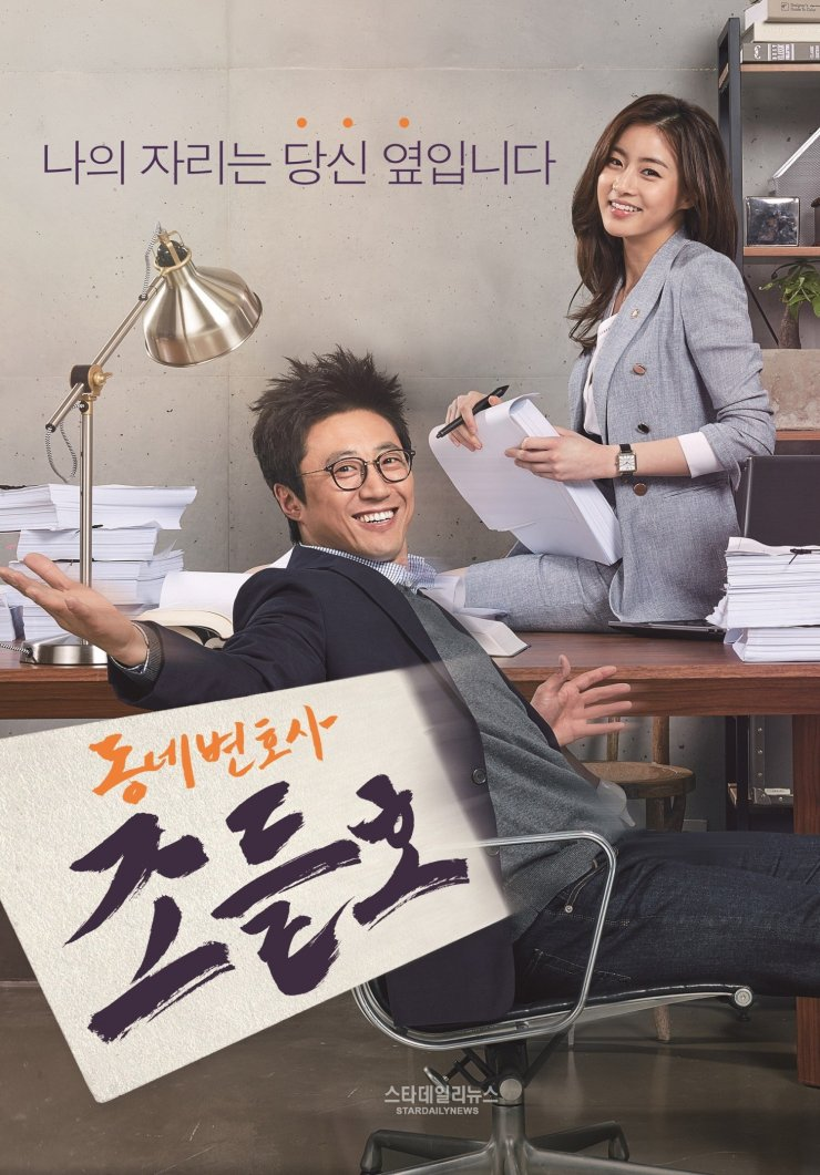 Nonton Film My Lawyer, Mr.JO (동네변호사 조들호) (2016)