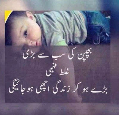 Poetry   Urdu Sad Poetry   Sad Shayari   Urdu Sad Poetry   Heart Touching Poetry   2 Lines Poetry - Urdu Poetry World,very sad Urdu poetry, Urdu poetry with images, urdu poetry Yaad, Urdu poetry 2 lines,2 line Urdu poetry,2 line Urdu poetry facebook