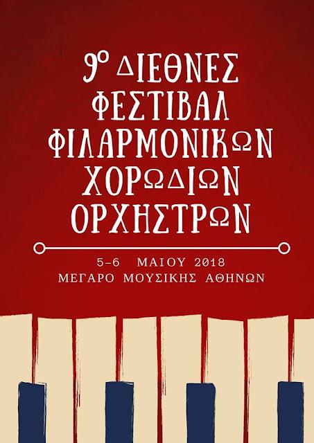 Η Φιλαρμονική του Δήμου Ερμιονίδας στο 9ο Διεθνές Φεστιβάλ Φιλαρμονικών.