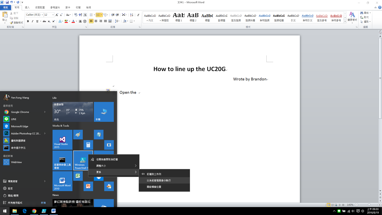 Brandon's IoT Note: Win10 IoT Core connect to the Ethernet