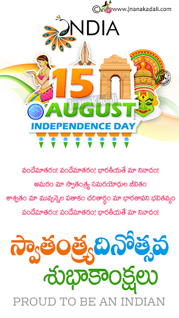 independence day wishes quotes, happy independence day greetings, good morning greetings in Telugu