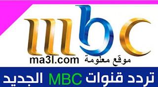 تردد قناة ام بي سي MBC 2018 ,التردد الجديد لقناة ام بي سي نايل سات MBC ,تردد قناة ام بي سي عرب سات MBC 2018