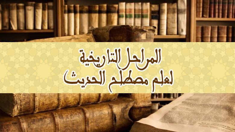 المراحل التاريخية لعلم مصطلح الحديث وأشهر ماصُنف فيه