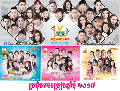 RHM CD Vol 571 | Khmer New Year 2017 Collection