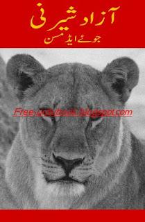 Aazaad Shairni by joy Admison